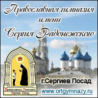 Православная гимназия им. Преподобного Сергия Радонежского, г. Сергиев Посад